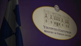 Σύσκεψη στο υπουργείο Εξωτερικών για το ζήτημα της Αγίας Σοφίας