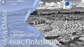 Όλη η Ελλάδα ένας πολιτισμός - Οι εκδηλώσεις για σήμερα, Τετάρτη 22-07