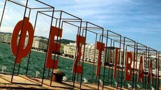 61ο ΦΚΘ -Ξεκίνησαν οι αιτήσεις για το Thessaloniki Locarno Academy International
