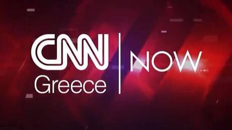CNN NOW: Τετάρτη 22 Ιουλίου 2020