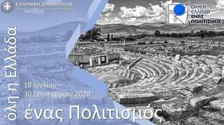 Όλη η Ελλάδα ένας πολιτισμός - Οι εκδηλώσεις για σήμερα, Πέμπτη