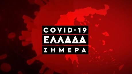 Κορωνοϊός: Η εξάπλωση του Covid 19 στην Ελλάδα με αριθμούς (23 Ιουλίου)