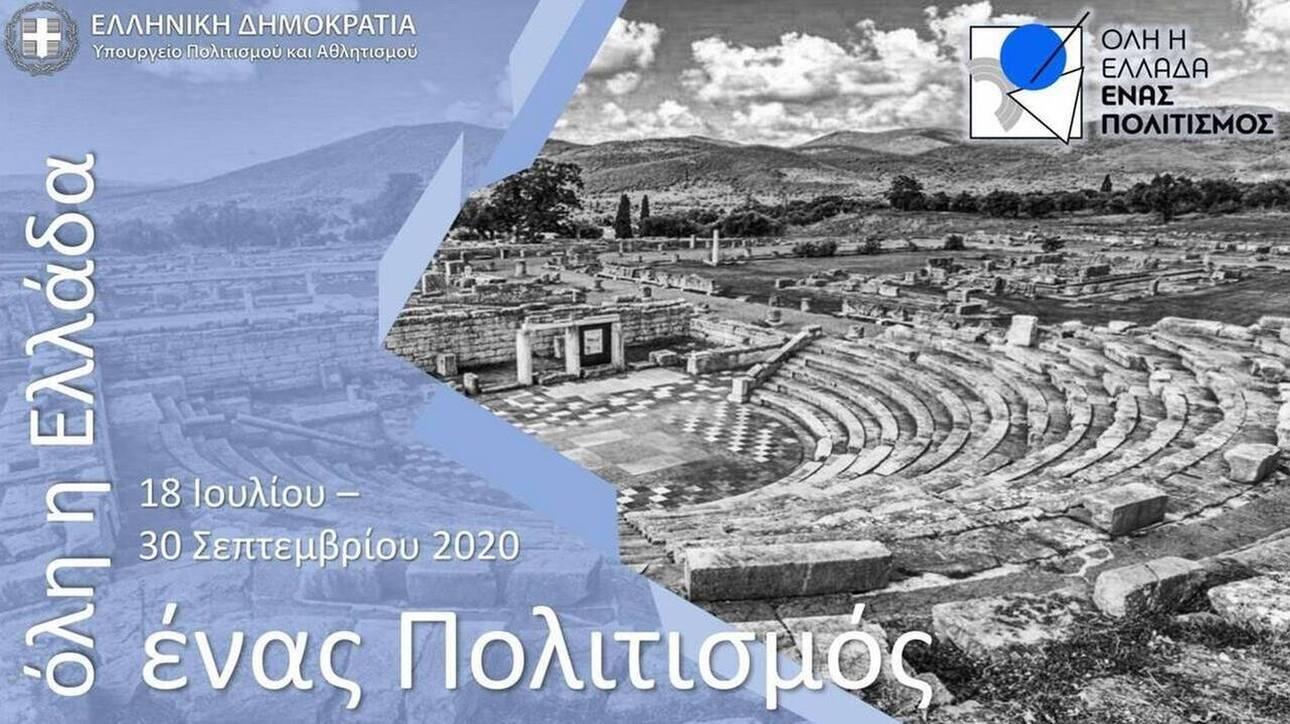 Όλη η Ελλάδα ένας πολιτισμός - Οι δωρεάν εκδηλώσεις του τριημέρου