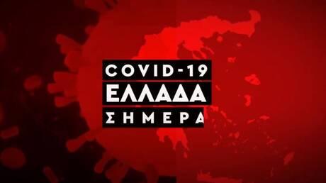 Κορωνοϊός: Η εξάπλωση του Covid 19 στην Ελλάδα με αριθμούς (25 Ιουλίου)