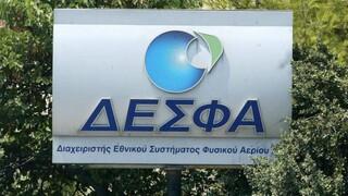 ΔΕΣΦΑ: Δεν τίθεται θέμα ενεργειακής επάρκειας ή ασφάλειας εφοδιασμού της χώρας με φυσικό αέριο
