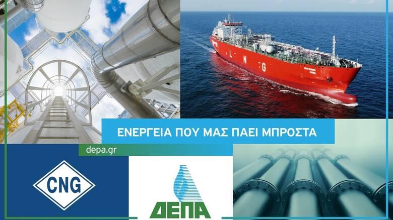 Η ΔΕΠΑ εγγυάται την ενεργειακή ασφάλεια της Ελλάδας