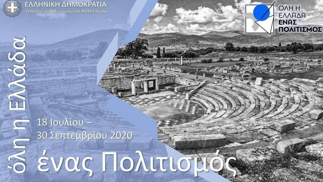 Όλη η Ελλάδα ένας πολιτισμός - Οι δωρεάν εκδηλώσεις για σήμερα, Τρίτη 28-07
