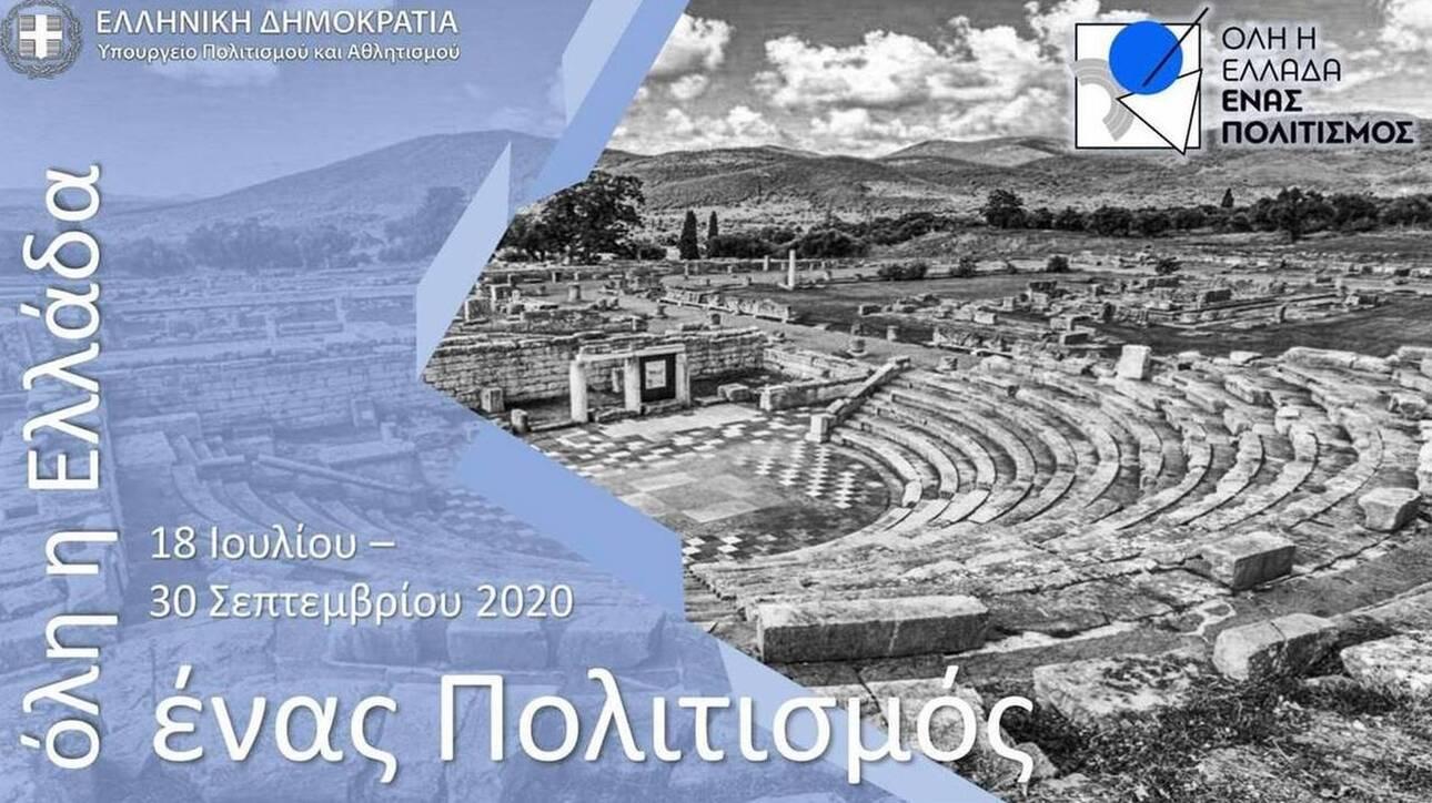 Όλη η Ελλάδα ένας πολιτισμός - Οι δωρεάν εκδηλώσεις για σήμερα, Τετάρτη 29-07
