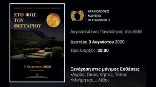 Θεσσαλονίκη: Πανσέληνος με εκδηλώσεις στους αρχαιολογικούς χώρους