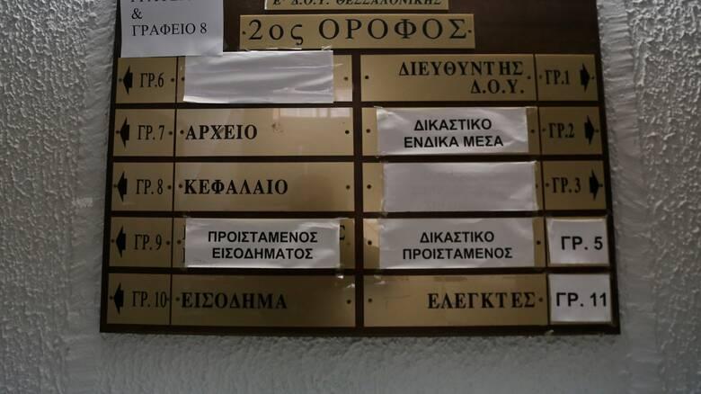Θεσσαλονίκη: Κρούσμα κορωνοϊού σε εφορία