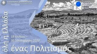 Όλη η Ελλάδα ένας πολιτισμός - Οι δωρεάν εκδηλώσεις για σήμερα, Τρίτη 04-08