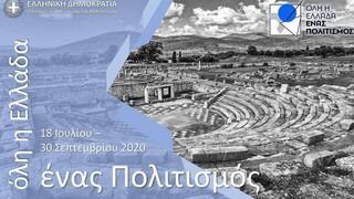 Όλη η Ελλάδα ένας πολιτισμός - Οι δωρεάν εκδηλώσεις για σήμερα, Τετάρτη 05-08