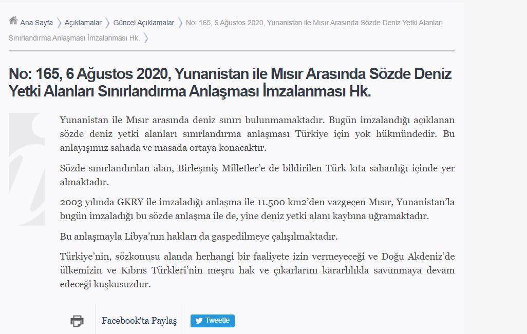 Αίγυπτος: Η απάντηση του τουρκικού ΥΠΕΞ για τη συμφωνία της χώρας μας με την Ελλάδα προκαλεί έκπληξη