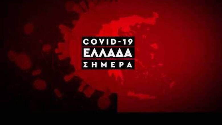 Κορωνοϊός: Η εξάπλωση του Covid 19 στην Ελλάδα με αριθμούς (8 Αυγούστου)
