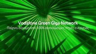 Vodafone Green Giga Network: Το «πράσινο δίκτυο» που προστατεύει το περιβάλλον