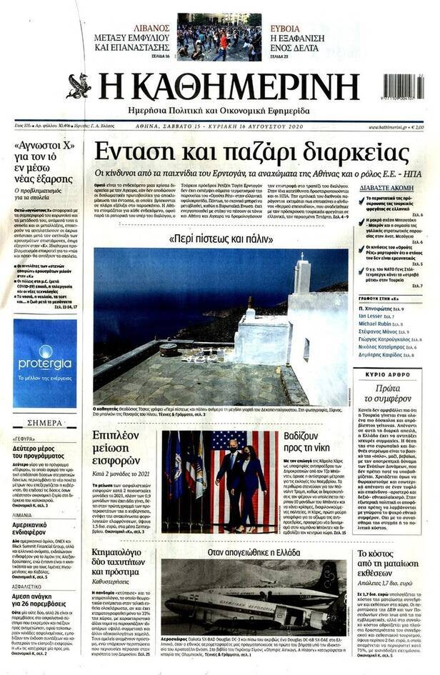 https://cdn.cnngreece.gr/media/news/2020/08/15/230803/photos/snapshot/2878626.jpg