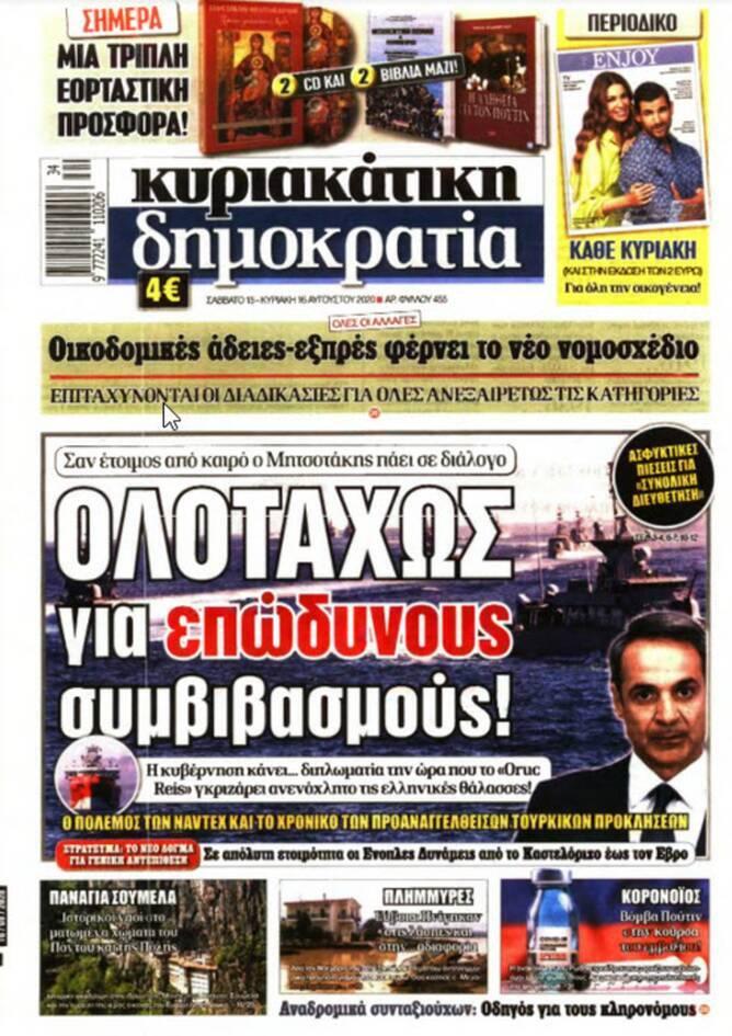 https://cdn.cnngreece.gr/media/news/2020/08/15/230803/photos/snapshot/dimokratia.jpg