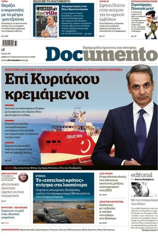 https://cdn.cnngreece.gr/media/news/2020/08/15/230803/photos/snapshot/documento.jpg