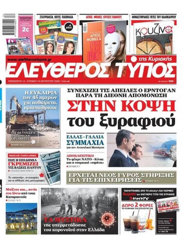https://cdn.cnngreece.gr/media/news/2020/08/15/230803/photos/snapshot/eleytheros-typos.jpg