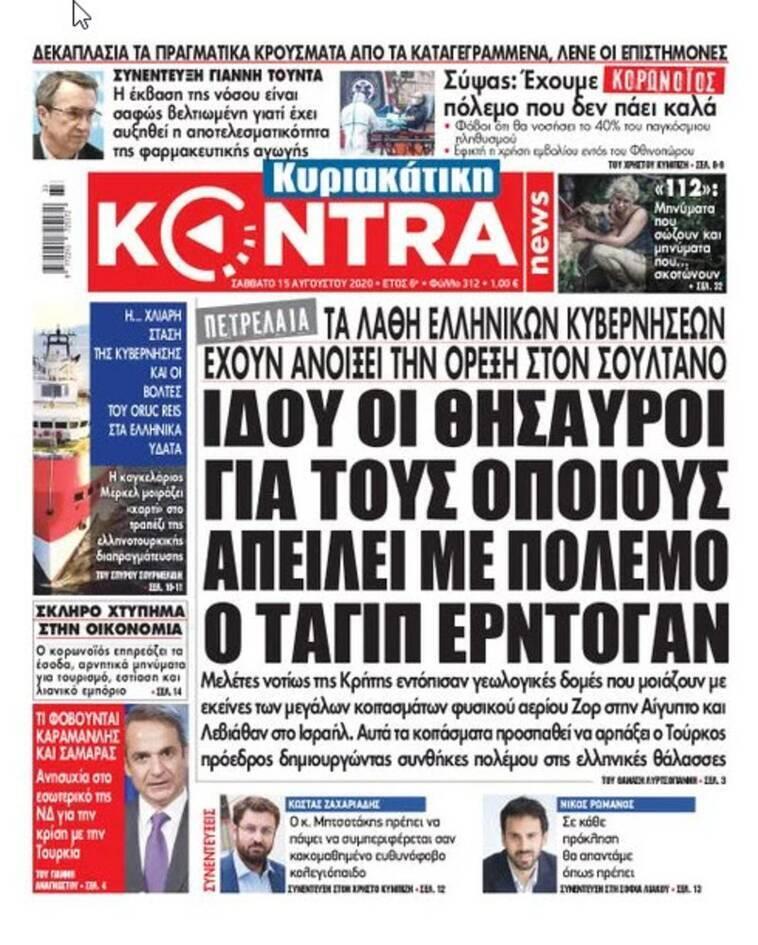 https://cdn.cnngreece.gr/media/news/2020/08/15/230803/photos/snapshot/kontra.jpg