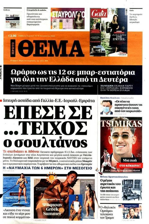 https://cdn.cnngreece.gr/media/news/2020/08/15/230803/photos/snapshot/proto-thema.jpg