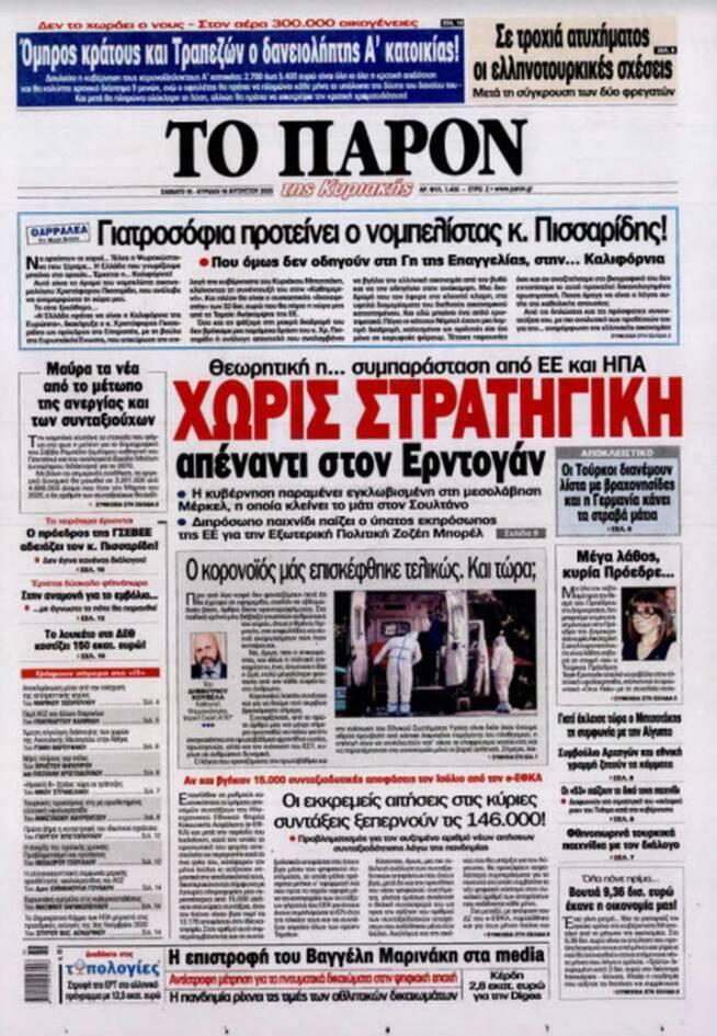 https://cdn.cnngreece.gr/media/news/2020/08/15/230803/photos/snapshot/to-paron.jpg