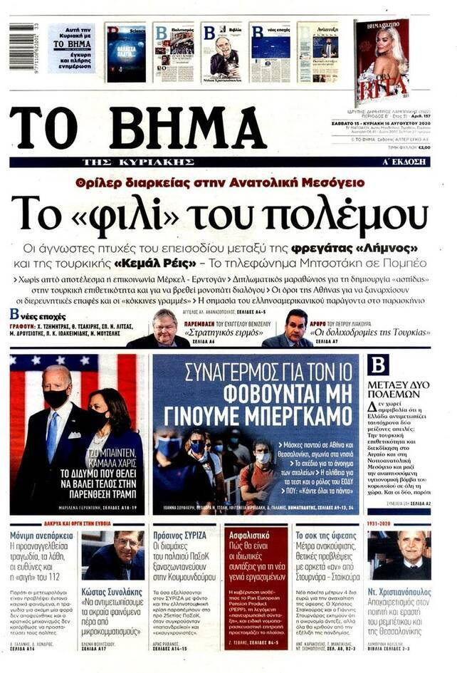 https://cdn.cnngreece.gr/media/news/2020/08/15/230803/photos/snapshot/to-vima.jpg