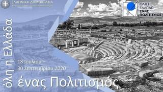 Όλη η Ελλάδα ένας πολιτισμός - Οι δωρεάν εκδηλώσεις για σήμερα, Τρίτη 18-08