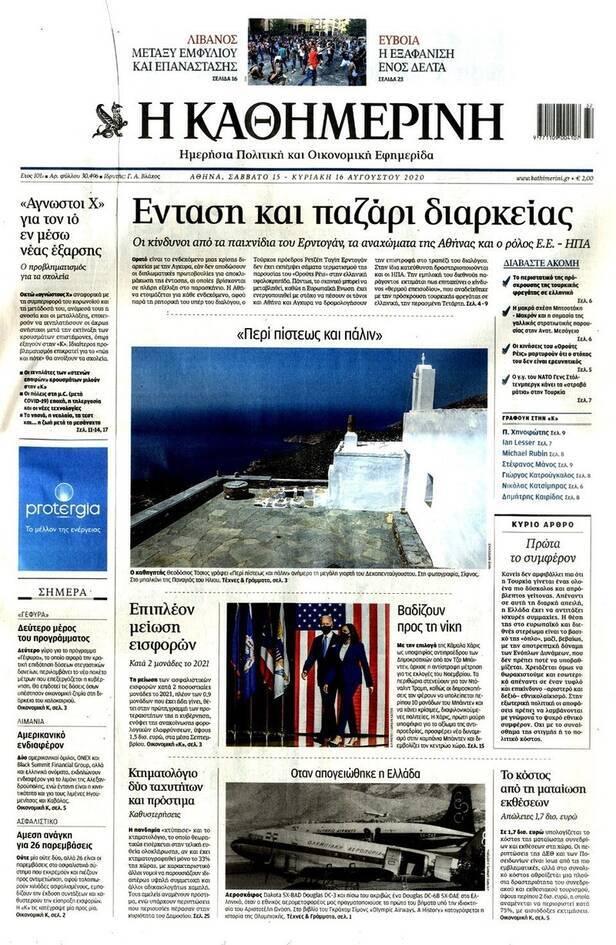 https://cdn.cnngreece.gr/media/news/2020/08/18/231092/photos/snapshot/2878626.jpg