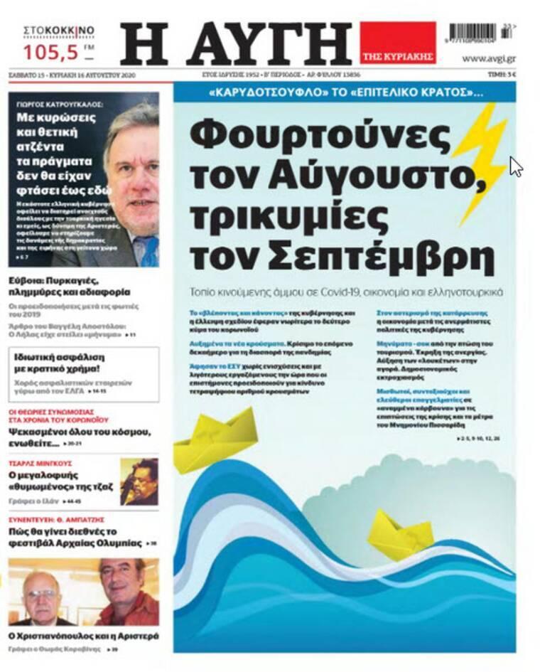 https://cdn.cnngreece.gr/media/news/2020/08/18/231092/photos/snapshot/avgi.jpg