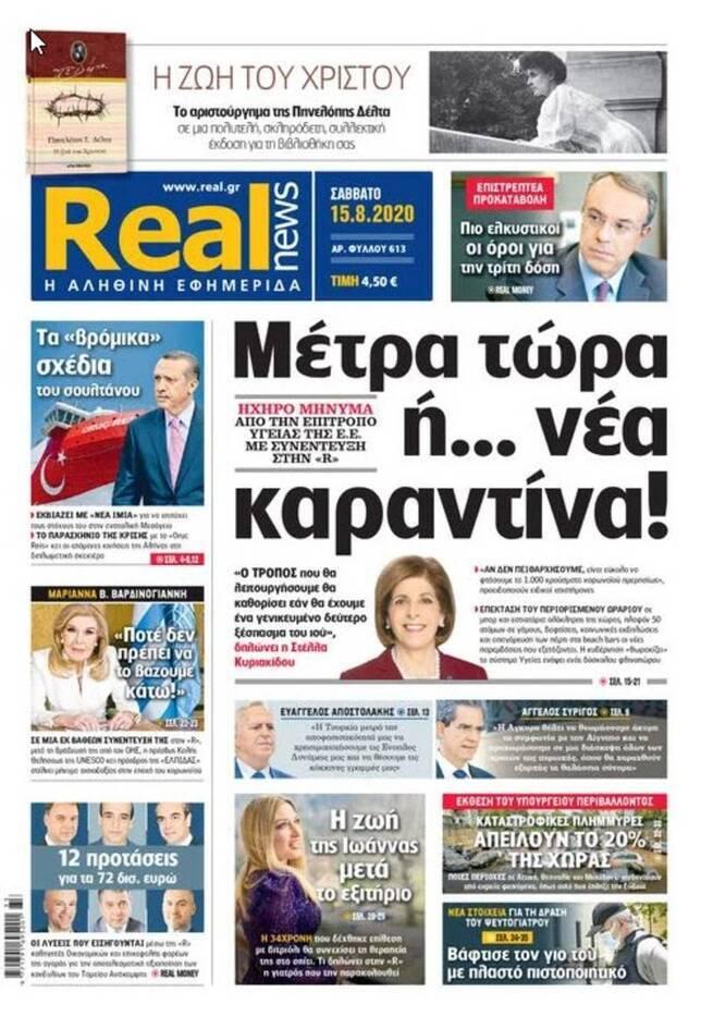 https://cdn.cnngreece.gr/media/news/2020/08/18/231092/photos/snapshot/real-news.jpg