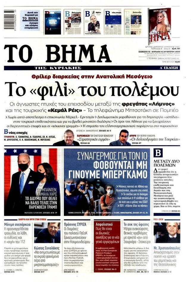https://cdn.cnngreece.gr/media/news/2020/08/18/231092/photos/snapshot/to-vima.jpg