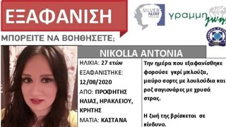 Συναγερμός στο Ηράκλειο για την εξαφάνιση 27χρονης