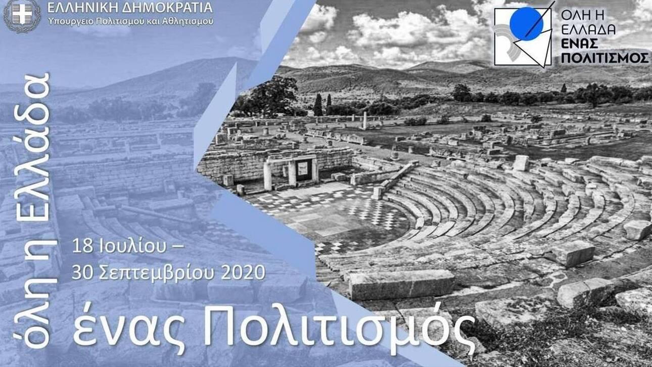 Αναβολή εκδηλώσεων του θεσμού «Όλη η Ελλάδα ένας Πολιτισμός» ανακοινώνει το ΥΠΠΟ