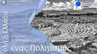 Όλη η Ελλάδα ένας πολιτισμός - Οι δωρεάν εκδηλώσεις του τριημέρου 21-08/23-08