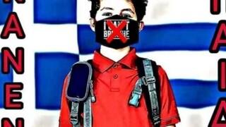 Κορωνοϊός: Ελέγχονται 21 ομάδες που καλούν τους πολίτες να μην φορούν μάσκα