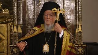 Βαρθολομαίος: Η μετατροπή της Αγίας Σοφίας και τώρα της Μονής της Χώρας σε τεμένη μάς πόνεσε