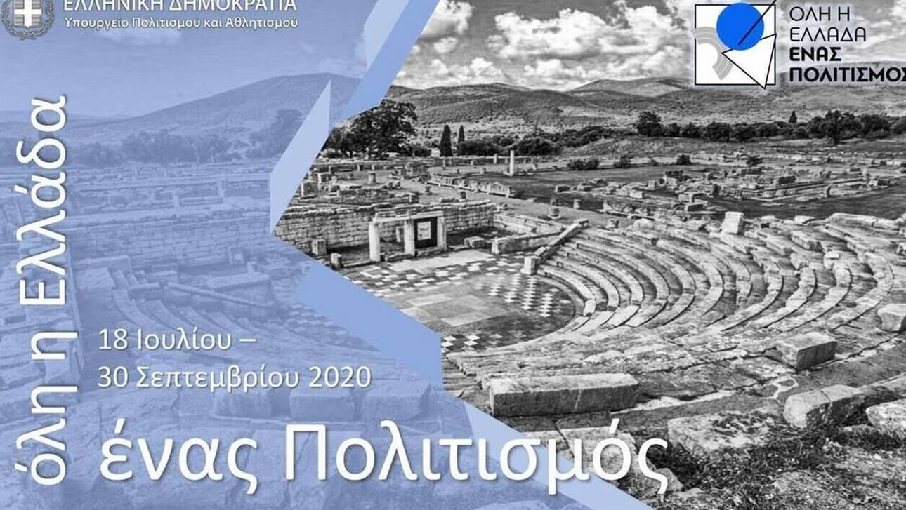 Όλη η Ελλάδα ένας πολιτισμός - Οι δωρεάν εκδηλώσεις για σήμερα, Δευτέρα 24-08