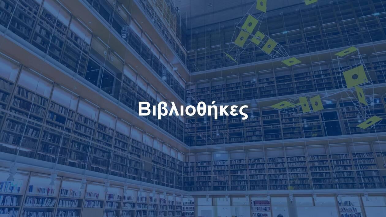 https://cdn.cnngreece.gr/media/news/2020/08/24/231839/photos/snapshot/____.-__________________-______________________-24.8.2020.pdf-filename-UTF-8-.---24.8.2020-page-032.jpg