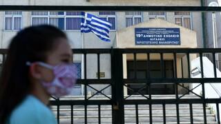Κορωνοϊός: Με ποιον τρόπο θα πραγματοποιούνται τα σχολικά διαλείμματα