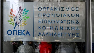 ΟΠΕΚΑ: Οι ημερομηνίες πληρωμής των επιδομάτων