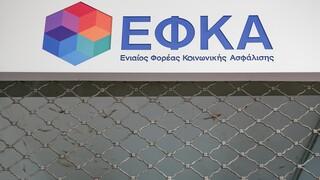 e-ΕΦΚΑ: Ενεργοποιήθηκε η πλατφόρμα για εκκαθάριση οφειλών υγείας