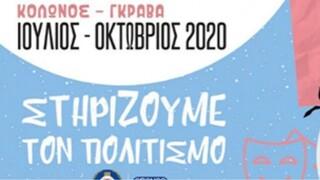 Ο Δήμος Αθηναίων στηρίζει τον πολιτισμό και τους καλλιτέχνες με σειρά εκδηλώσεων