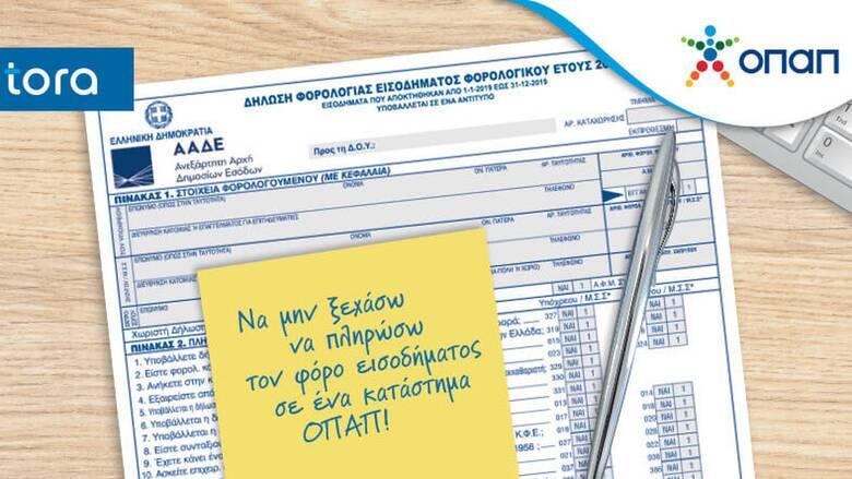 Πληρωμή φόρου εισοδήματος: Γρήγορη εξυπηρέτηση και ανέπαφες πληρωμές σε 3.000 καταστήματα ΟΠΑΠ