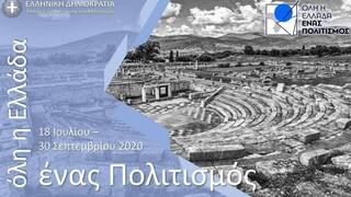Όλη η Ελλάδα ένας πολιτισμός - Οι δωρεάν εκδηλώσεις για σήμερα, Πέμπτη 27-08