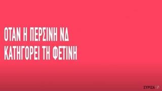 ΣΥΡΙΖΑ: Η «περσινή» ΝΔ κατηγορεί τη «φετινή ΝΔ»
