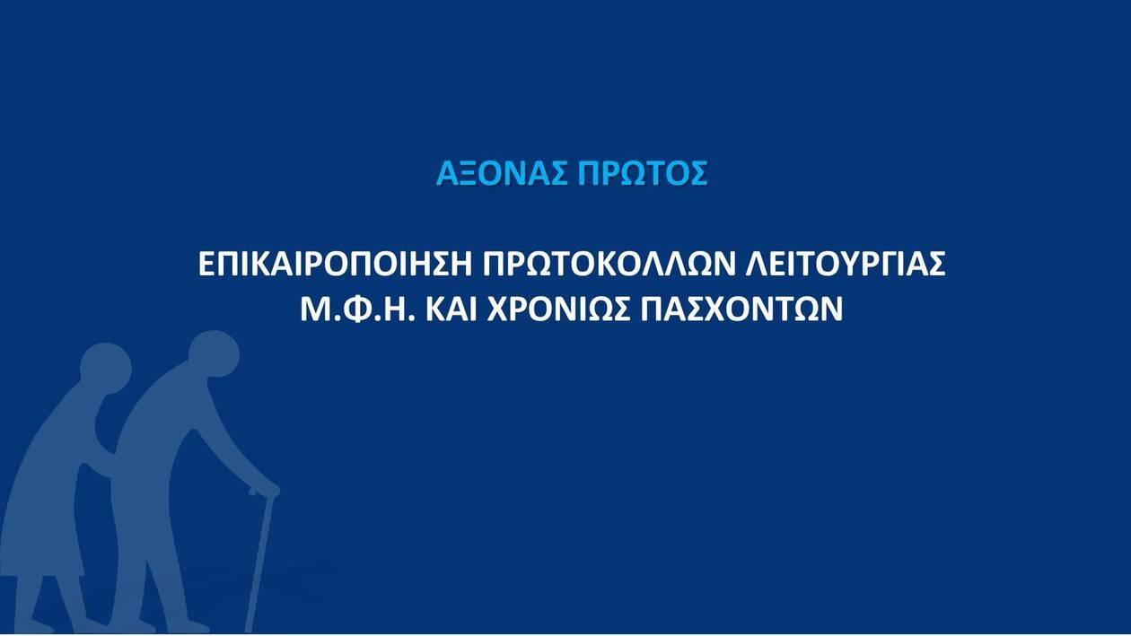 https://cdn.cnngreece.gr/media/news/2020/08/28/232368/photos/snapshot/---page-003.jpg