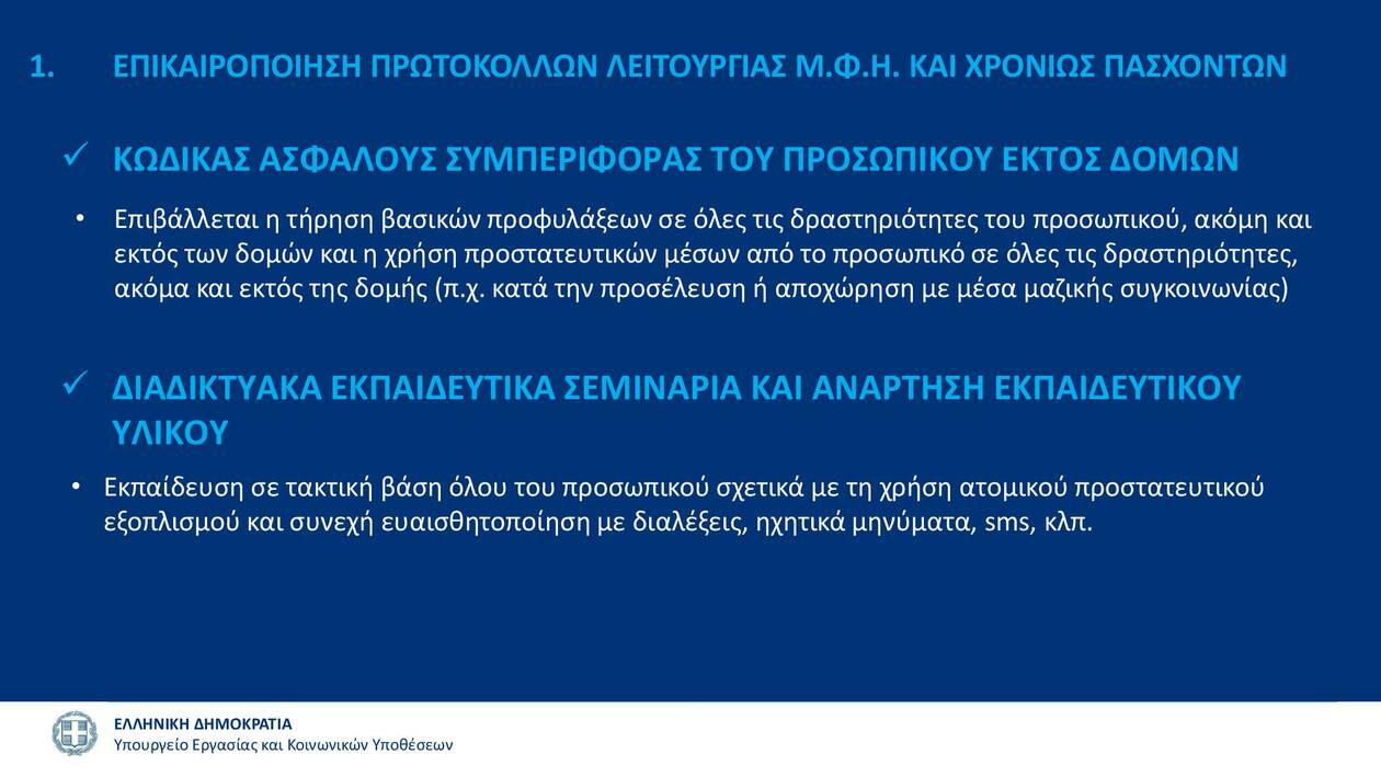 https://cdn.cnngreece.gr/media/news/2020/08/28/232368/photos/snapshot/---page-007.jpg