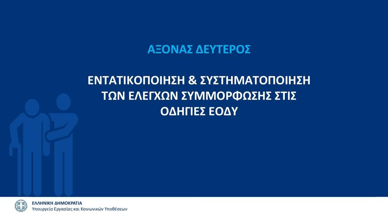https://cdn.cnngreece.gr/media/news/2020/08/28/232368/photos/snapshot/---page-008.jpg