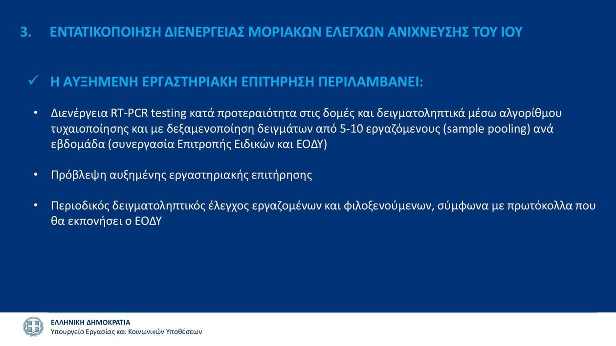 https://cdn.cnngreece.gr/media/news/2020/08/28/232368/photos/snapshot/---page-011.jpg